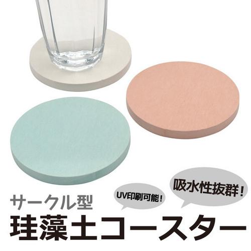 印刷 ノベルティ 販促 UV印刷可能 サークル型珪藻土コースター
