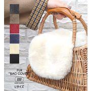 【KAGOBAG】ファーバッグカバー(L)6色