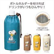 スヌーピー 保冷温ボトルホルダー /スヌーピー ボトルホルダー 水筒入れ 保温 保冷