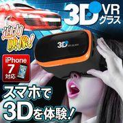 VRゴーグルスマホ用/3Dメガネ/ヘッドセット/iPhone・Android/6インチ対応/玩具/VR-BOX:オレンジ