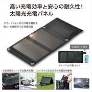 マルチ充電 ソーラーパネル /ソーラーパネル 太陽光充電 モバイル