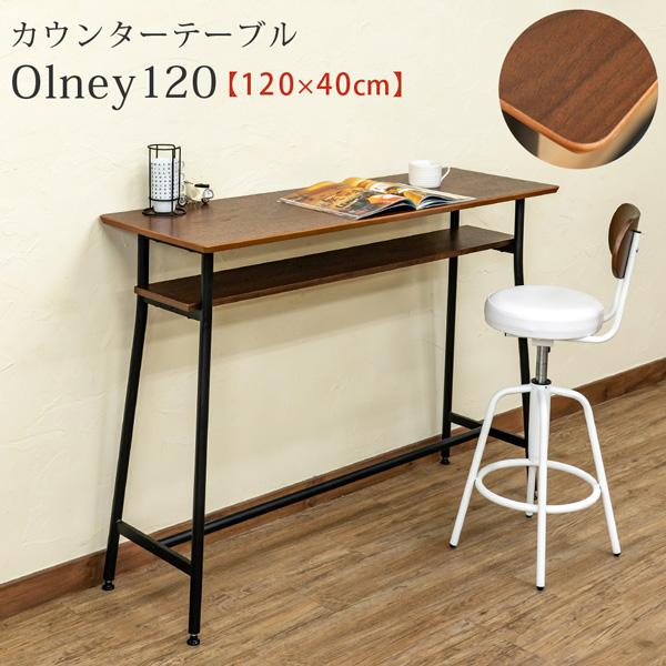 【時間指定不可】Olney カウンターテーブル 120幅