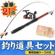 釣り道具21点セット/キャリングケース付/基本スターターセット/釣り竿/糸/リール/仕掛箱/釣りセット