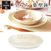 ■KAKUNI(カクニ)■■2019AW 新作■■美濃焼 まとめ買い特集■ うらら 葉型鉢