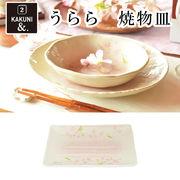 ■KAKUNI(カクニ)■■2019AW 新作■■美濃焼 まとめ買い特集■ うらら 焼物皿