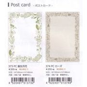 パピアプラッツ【Papier Platz】Post card ポストカード HUTTE(ヒュッテ)2種
