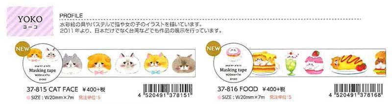 パピアプラッツ【Papier Platz】デザイナーズ マスキングテープ YOKO(ヨーコ) 2019_10_30発売 2種