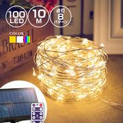 ソーラーイルミネーション ジュエリーライト LED100球 長さ10m 全3色 リモコン 屋外 防水