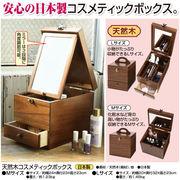 日本製  天然木コスメティックボックス