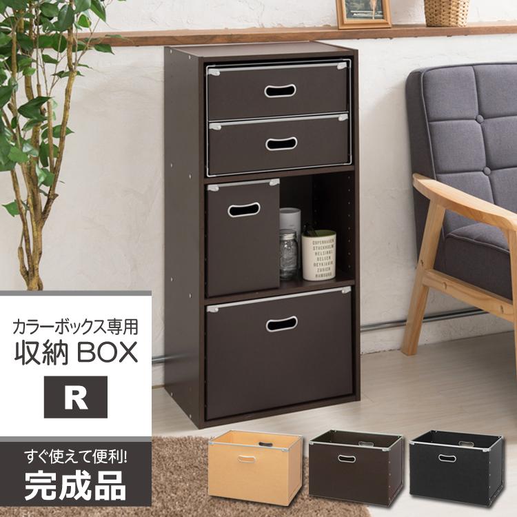 【直送可/送料無料】カラーボックス専用収納BOX-R レギュラー/ストレージBOX/インナーボックス/引き出し