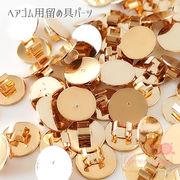 単価19.8円 ヘアゴム用メタルパーツ 20個 /HA-11