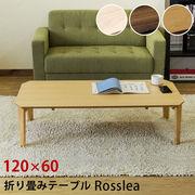 【離島発送不可】【日付指定・時間指定不可】Rosslea 折り畳みテーブル 120 NA/WAL/WW