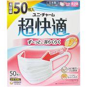 [メーカー欠品]超快適マスク プリーツタイプ かぜ・花粉用 小さめサイズ 50枚入