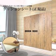 クッションシート リアルな木目立体3D壁紙 木目柄 CSW03 ブラウンウッド 24枚組