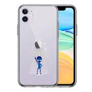 iPhone11 側面ソフト 背面ハード ハイブリッド クリア ケース カバー 宇宙人 ダンシング フィーバー ブルー