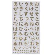 【シール】ひらがな 金 グリッター文字シール ゴールド