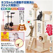 キャットタワー(猫じゃらしプレゼント)