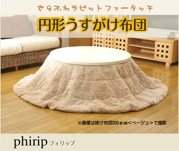 【大人気】フィラメント素材 こたつ薄掛け布団単品 『フィリップ円形』