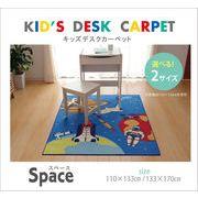 デスクカーペット 男の子 宇宙柄 『スペース』
