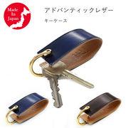 アドバンティックレザー キーケース レザー 本革 革 メンズ 日本製