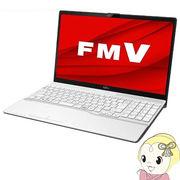 [予約]FMVA50D3WP FMV LIFEBOOK AH50/D3 15.6型ノートパソコン [プレミアムホワイト]