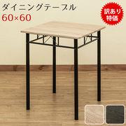 【アウトレット】ダイニングテーブル 60×60 NA/WAL