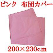 布団カバー(業務用)リバーシブル布団カバー キングサイズ ピンク200cmx230cm
