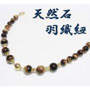 天然石 男性用 羽織紐 和装小物 マグネット タイガーアイ 和柄 着物 ハンドメイド 日本製 HH