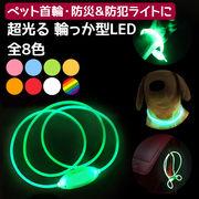犬 光る首輪 光る輪っかライト LED