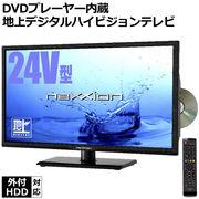 DVDプレーヤー内蔵/24インチ/地デジ/ハイビジョン液晶テレビ/外付けHDD録画対応 ◇ 24型DVDテレビFT