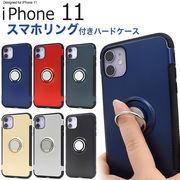 アイフォン スマホケース iphoneケース ハンドメイド 落下防止 iPhone 11 ケース スマホリング付き