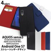 スマホケース 手帳型 AQUOS sense3(SH-02M/SHV45/UQmobile) AQUOS sense3 lite シンプル ビジネス