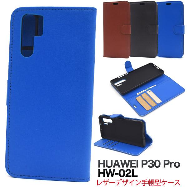 スマホケース 手帳型 HUAWEI P30 Pro HW-02L ケース 手帳型ケース 手帳ケース 携帯ケース スマホカバー