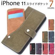 アイフォン スマホケース iphoneケース 手帳型 iPhone 11 ケース 携帯ケース スマホカバー おすすめ