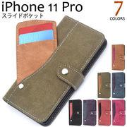 アイフォン スマホケース iphoneケース 手帳型 iPhone 11 Pro ケース 携帯ケース スマホカバー おすすめ