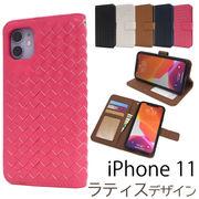 アイフォン スマホケース iphoneケース 手帳型 iPhone 11 手帳型ケース スマホカバー おすすめ