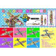 【新商品】販促品や景品に!新柄!★ミニオンズ組み立て飛行機2★