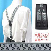 日本縫製35mmY型サスペンダー 高級クリップ革使い インポートゴム 唐草