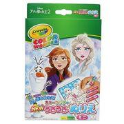 【知育玩具】アナと雪の女王2/ミニカラーワンダー NEWうきうきぬりえ