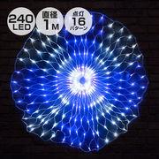 イルミネーション 屋外用 ネットライト 円形 LED 240球 直径1m ブルー&ホワイト 16パターン コンセント式