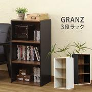 GRANZ 3段ラック BK/WH