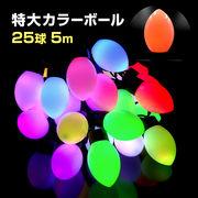 イルミネーション LED ライト 特大 カラーボール ローソク型 5m 25球 防水 コンセント式