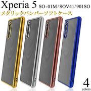 アウトレット 訳あり スマホケース xperia 背面 Xperia 5 SO-01M/SOV41/901SO