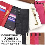 スマホケース xperia 手帳型 Xperia5 SO-01M SOV41 901SO エクスペリア5 スマホカバー 携帯ケース