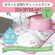 【食器の水きりが手軽にできる!洗い物の簡易乾燥に】さらっと水きりディッシュマットL