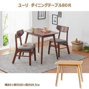 ユーリ ダイニングテーブル80R(ブラウン)(ナチュラル) ※北海道・沖縄・離島は別途条件あり