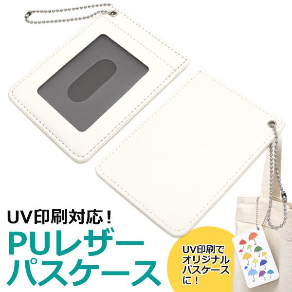 UV印刷 オリジナル パスケース PUレザー 印刷 販促 ノベルティ ハンドメイド 素材 グッズ 無地 シンプル
