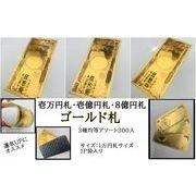 【売り切れごめん】ゴールド札  壱萬円・壱億円・8億円 3種アソート