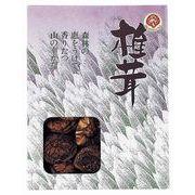 国内産 原木香信椎茸 No.10N