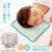 サラッとひんやり快眠アイス枕カバー